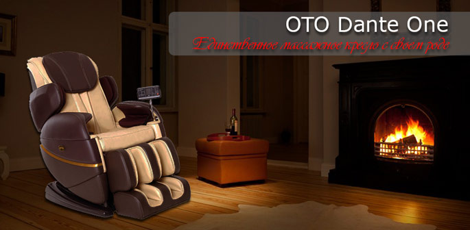 массажное кресло OTO Dante One DT-01
